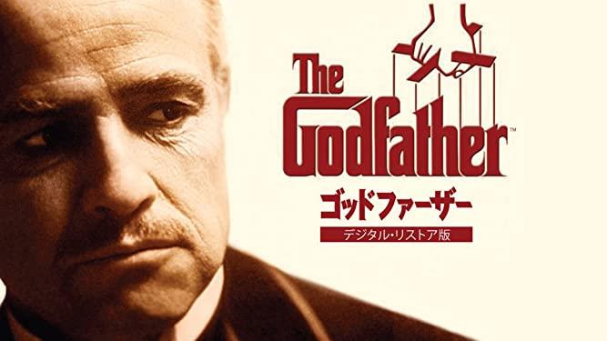 『ゴッドファーザー』ネタバレ感想・解説・考察|ゴッドファーザー製作の裏話
