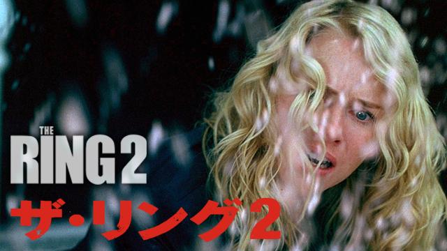 『ザ・リング2』無料フル動画の配信情報!今すぐ視聴する方法|ネタバレなし・あらすじ・見どころ紹介