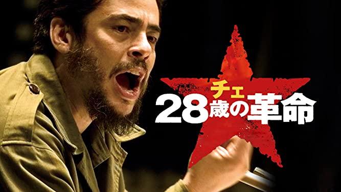 『チェ 28歳の革命』無料フル動画の配信情報!今すぐ視聴する方法|ネタバレなし・あらすじ・見どころ紹介