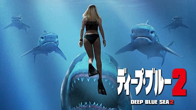 『ディープ・ブルー2』ネタバレ感想・解説・考察|サメもスケールも予算と共に消えゆく