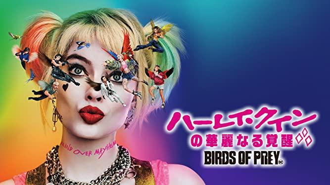 『ハーレイ・クインの華麗なる覚醒 BIRDS OF PREY』ネタバレ感想・解説・考察|それぞれの格闘スタイル