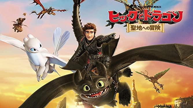 『ヒックとドラゴン(3)聖地への冒険』ネタバレ感想・解説・考察|昔はドラゴンがいたらしい