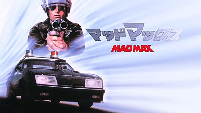 『マッドマックス』無料フル動画の配信情報!今すぐ視聴する方法|あらすじ・見どころ紹介