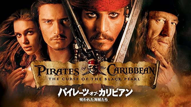 『パイレーツ・オブ・カリビアン/呪われた海賊たち(1)』無料フル動画を今すぐ視聴する方法【ネタバレなし感想・解説】