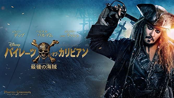 『パイレーツ・オブ・カリビアン/最後の海賊(5)』無料フル動画を今すぐ視聴する方法【ネタバレなし感想・解説】