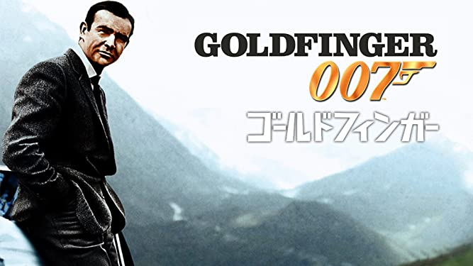 『007/ゴールドフィンガー』無料フル動画の配信情報!今すぐ視聴する方法【見どころもご紹介】