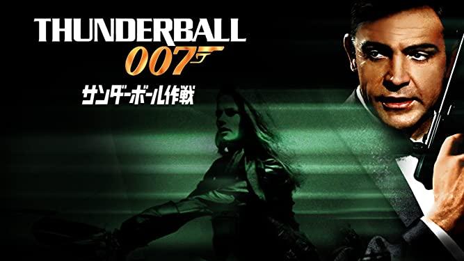 『007/サンダーボール作戦』無料フル動画の配信情報!今すぐ視聴する方法【見どころもご紹介】