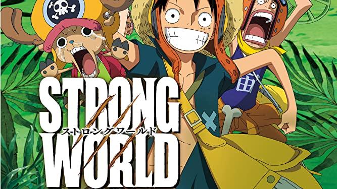 『ワンピース ストロングワールド(STRONG WORLD)』無料フル動画の配信情報!今すぐ視聴する方法【関連作も見放題】
