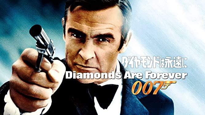 『007/ダイヤモンドは永遠に』無料フル動画の配信情報!今すぐ視聴する方法【見どころもご紹介】