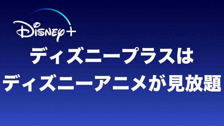 ディズニーの長編アニメーション映画一覧!無料見放題で多数配信中!