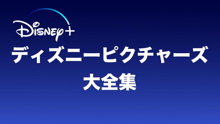 【全画像有り】歴代ディズニー映画全一覧!ディズニープラスでの配信数も検証!