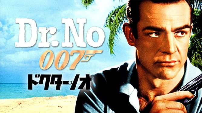 『007/ドクター・ノオ』無料フル動画の配信情報!今すぐ視聴する方法【見どころもご紹介】