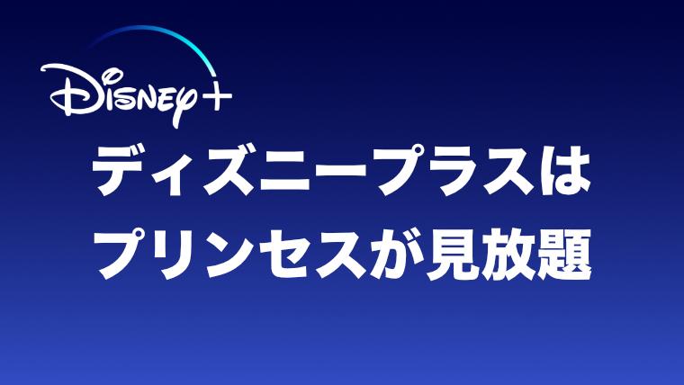 ディズニープリンセス歴代14人一覧!出演作を全て無料見放題で視聴