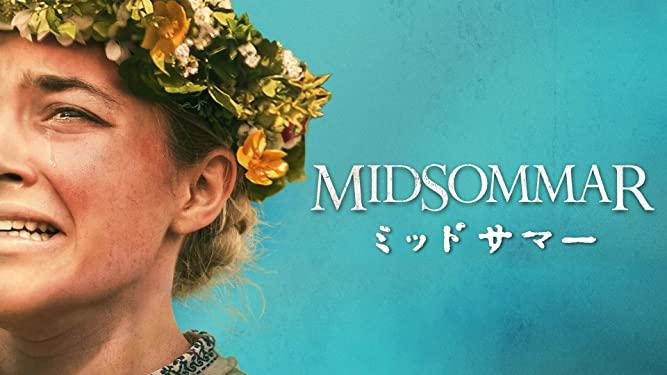 『ミッドサマー』無料フル動画を今すぐ視聴する方法(日本語吹き替えあり)【見どころもご紹介】