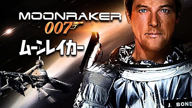 『007/ムーンレイカー』無料フル動画の配信情報!今すぐ視聴する方法【見どころもご紹介】