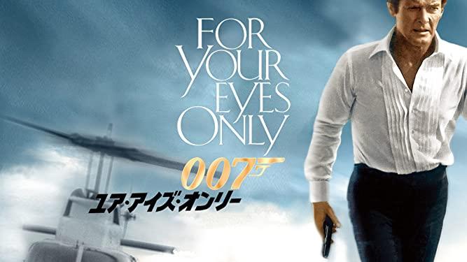 『007/ユア・アイズ・オンリー』無料フル動画の配信情報!今すぐ視聴する方法【見どころもご紹介】