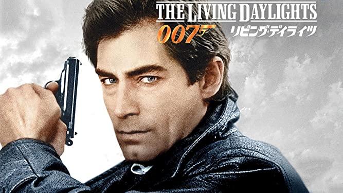 『007/リビング・デイライツ』無料フル動画の配信情報!今すぐ視聴する方法【見どころもご紹介】