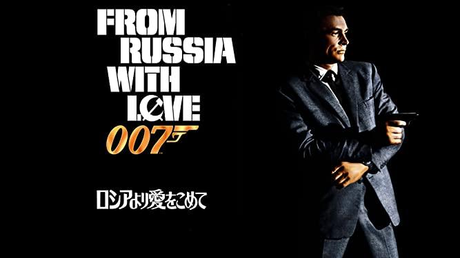 『007/ロシアより愛を込めて』無料フル動画の配信情報!今すぐ視聴する方法【見どころもご紹介】