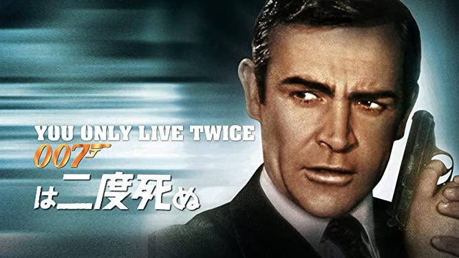 『007/007は二度死ぬ』無料フル動画の配信情報!今すぐ視聴する方法【見どころもご紹介】