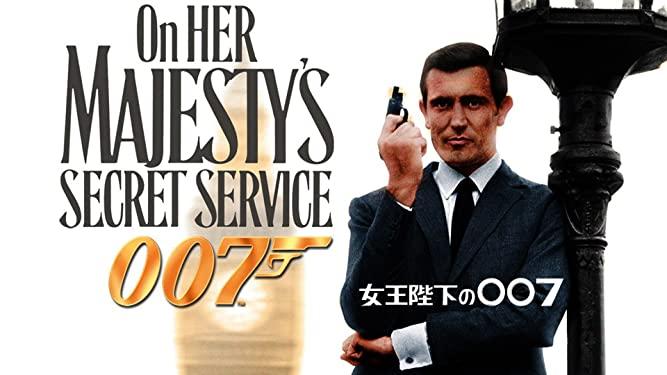 『007/女王陛下の007』無料フル動画の配信情報!今すぐ視聴する方法【見どころもご紹介】