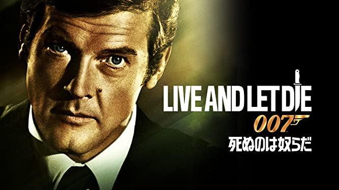 『007/死ぬのは奴らだ』無料フル動画の配信情報!今すぐ視聴する方法【見どころもご紹介】