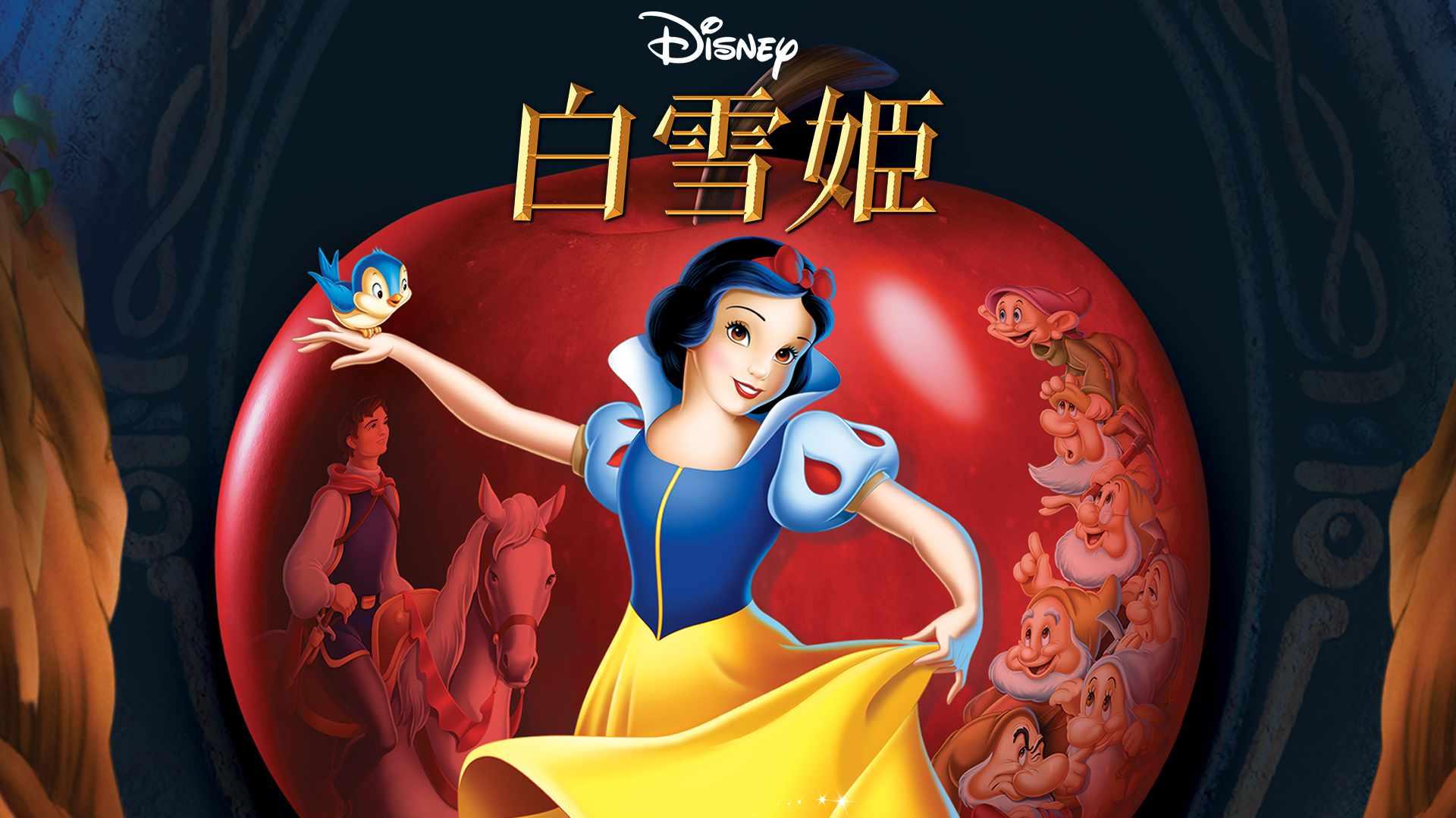 【ディズニー映画】『白雪姫』ネタバレ感想・解説・考察|ディズニーと道楽とバカにされたマスターピース