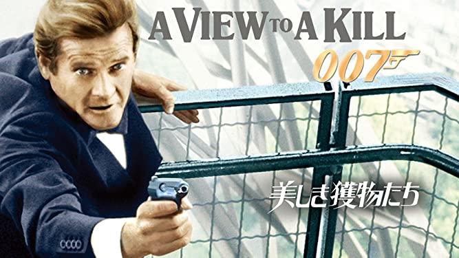 『007/美しき獲物たち』無料フル動画の配信情報!今すぐ視聴する方法【見どころもご紹介】