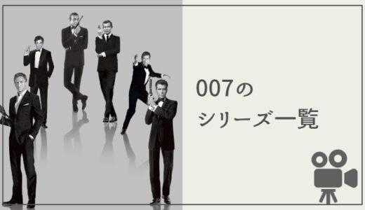 【007を見る順番】全007映画一覧!歴代ボンドや次期ボンド候補もご紹介!Amazonで全て無料視聴可能!
