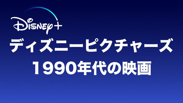 【ポスター付き】1990年代のディズニーピクチャーズ映画一覧!ディズニープラスの配信状況付き