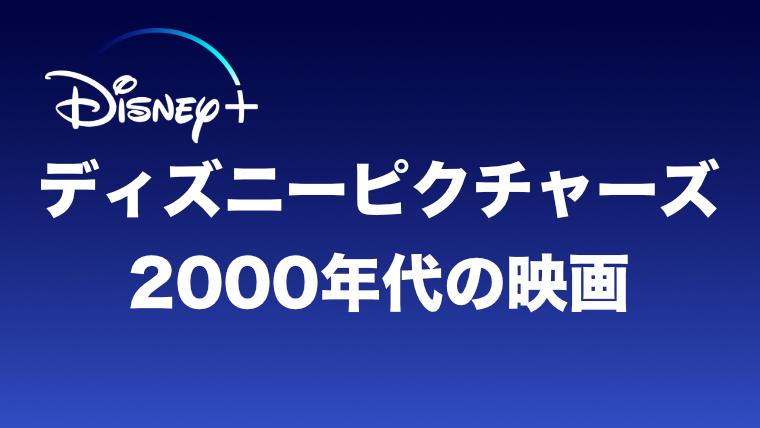 【ポスター付き】2000年代のディズニーピクチャーズ映画一覧!ディズニープラスの配信状況付き