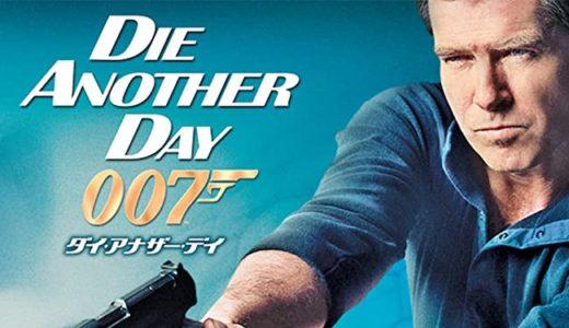 『007/ダイ・アナザー・デイ』無料フル動画の配信情報!今すぐ視聴する方法【見どころもご紹介】