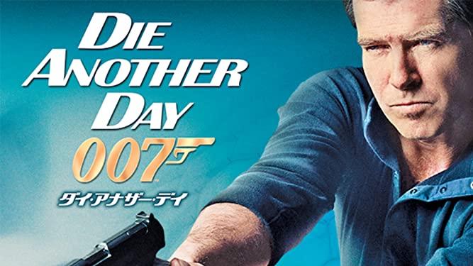 007/ダイ・アナザー・デイ』無料フル動画の配信情報!今すぐ視聴する ...