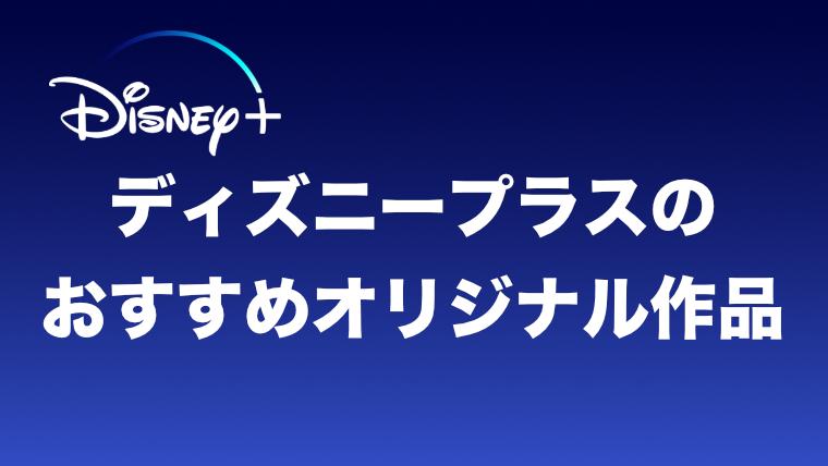ディズニープラスのおすすめオリジナル作品(映画)