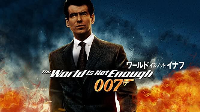 『007/ワールド・イズ・ノット・イナフ』無料フル動画の配信情報!今すぐ視聴する方法【見どころもご紹介】