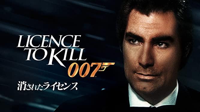 『007/消されたライセンス』無料フル動画の配信情報!今すぐ視聴する方法【見どころもご紹介】