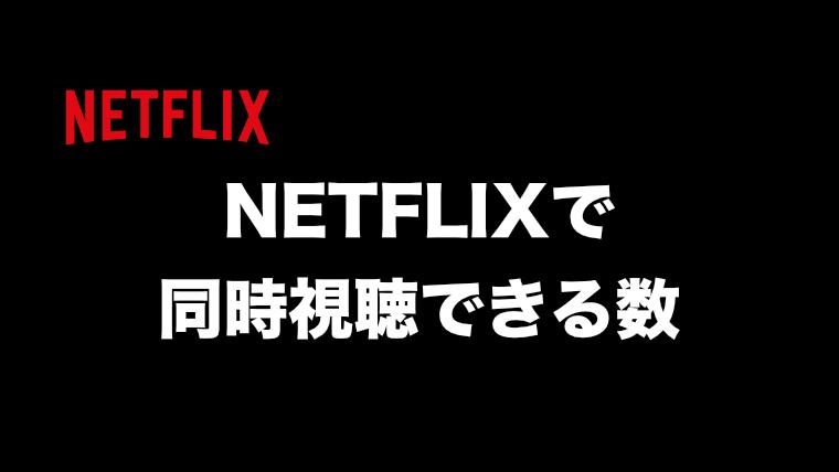 NETFLIX(ネットフリックス)の同時視聴数は?何台まで登録可能?