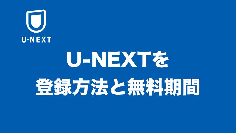 U-NEXTは本当に無料?登録方法から詳しく解説