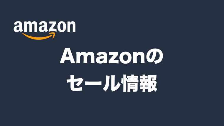 Fireタブレット・Kindleを安く買う方法!Amazonセールを活用しよう!
