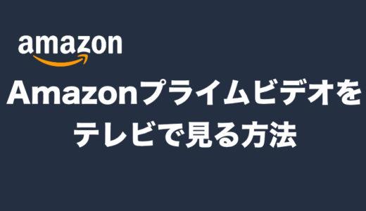 Amazonプライムビデオをテレビで見るにはFireTVStcik!その他4つの方法も紹介