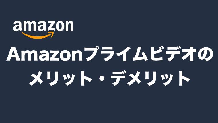【感想】Amazonプライムビデオを使い続けて気づいたメリット・デメリット
