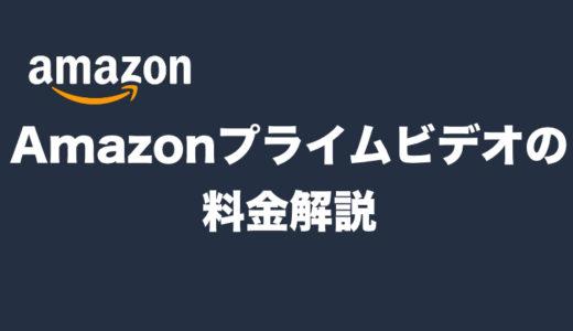 Amazonプライムビデオの月額はいくら?支払い方法の解説&他サービスと料金比較!