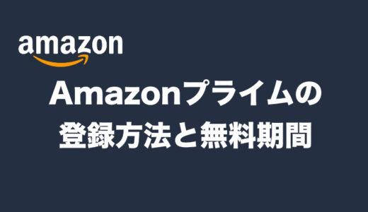 Amazonプライムビデオは本当に無料?登録方法から詳しく解説