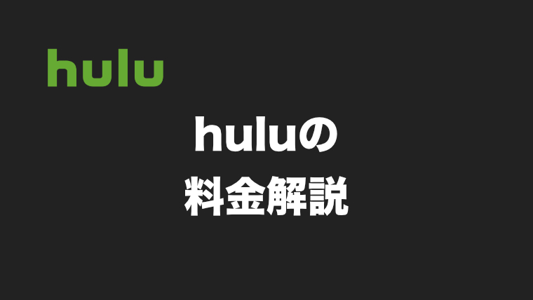 huluの月額はいくら?支払い方法の解説&他サービスと料金比較!