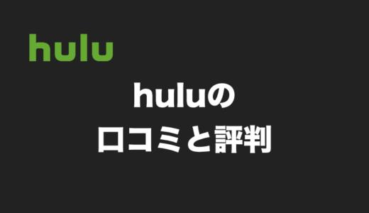 【2020年版】huluの口コミ・評判を徹底調査!まとめてご紹介