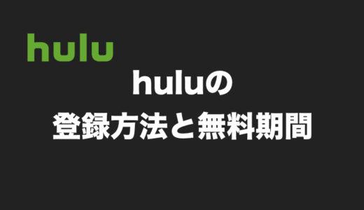 huluは本当に無料?登録方法から詳しく解説