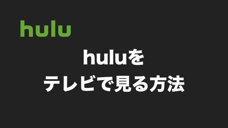 huluをテレビで見るにはFireTVStcik!その他4つの方法も紹介