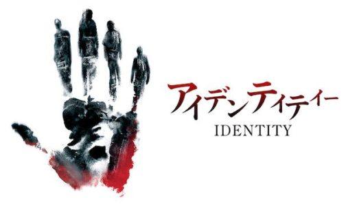 『アイデンティティー』無料フル動画の配信情報!今すぐ視聴する方法【ネタバレ無し感想・あらすじ・見どころもご紹介】