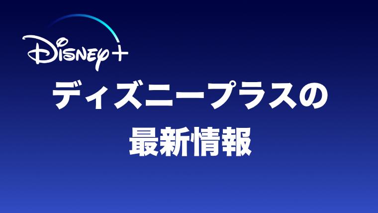 【11月更新】ディズニープラスNEWS!今月の新ラインナップなどをお届け!
