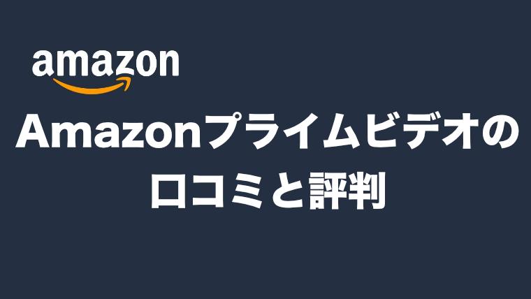 【2020年版】Amazonプライムビデオの口コミ・評判を徹底調査!まとめてご紹介します。