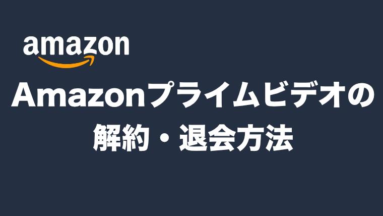Amazonプライムビデオの解約・退会方法|注意点も解説